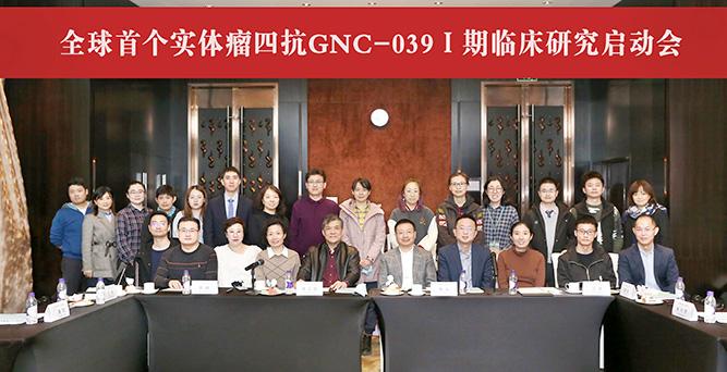 实体瘤四抗GNC-039一期临床研究启动会改.jpg
